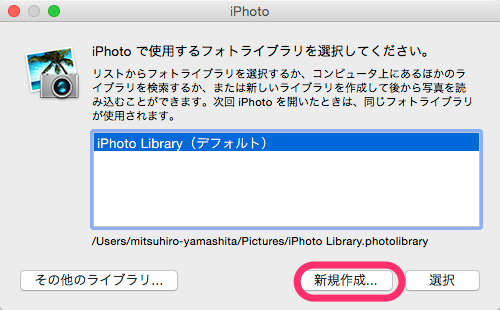 iPhoto-library