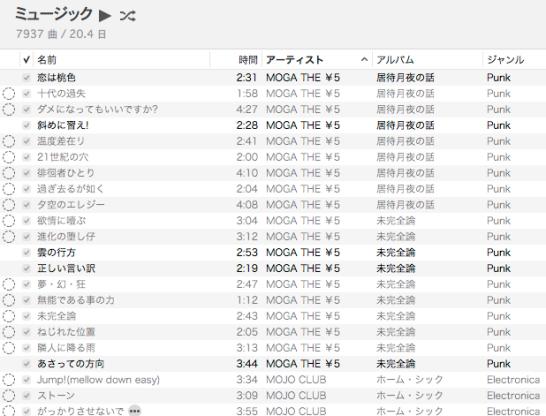 iTunes-iphone-sync