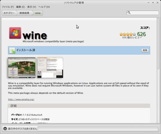 mint-wine