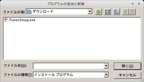 mint-wine-download-folder