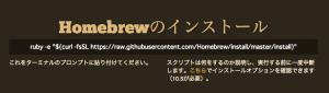 Homebrew_install-command