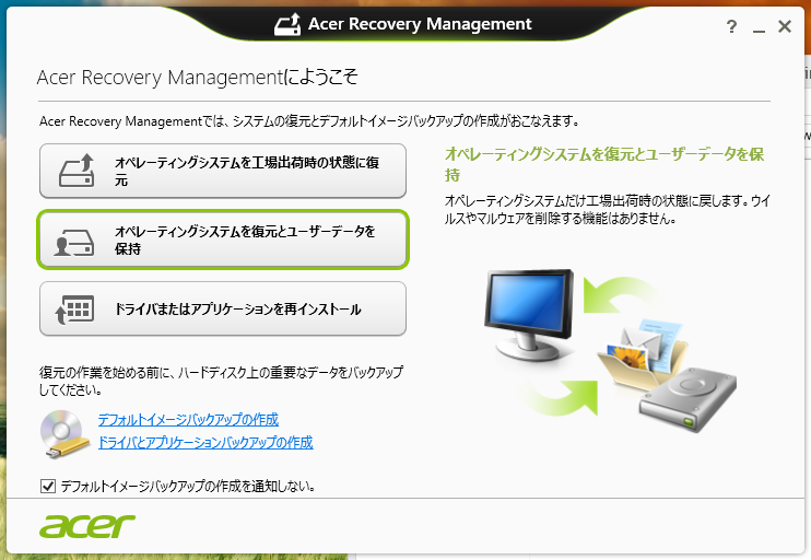 emachines recovery management ダウンロード