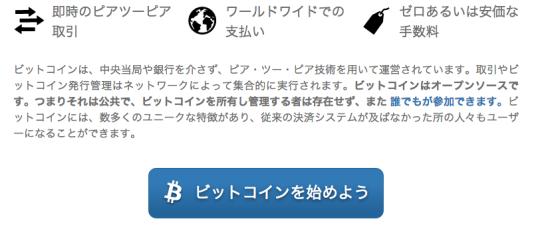bitcoin-start-button