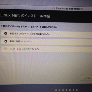 linux-mint-17-mate-install-5th_