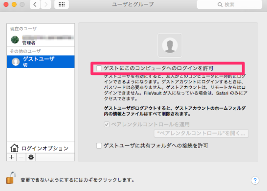mac_guest_user_off