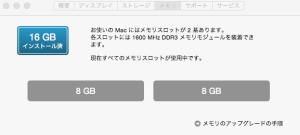 mac-memory^16gb