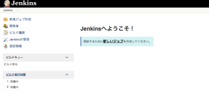 jenkins_initial_screen