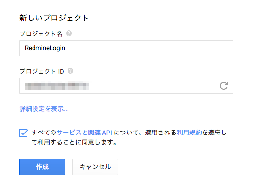 Google_Developers_Console-1