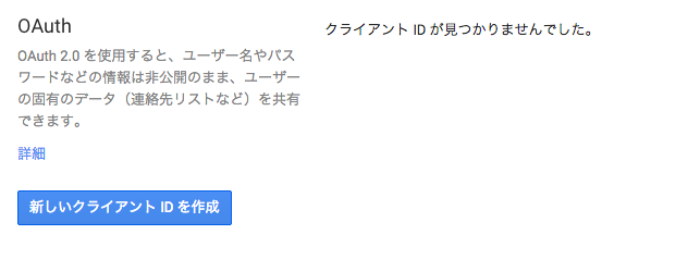 Google_Developers_Console-2