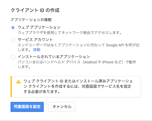 Google_Developers_Console-3