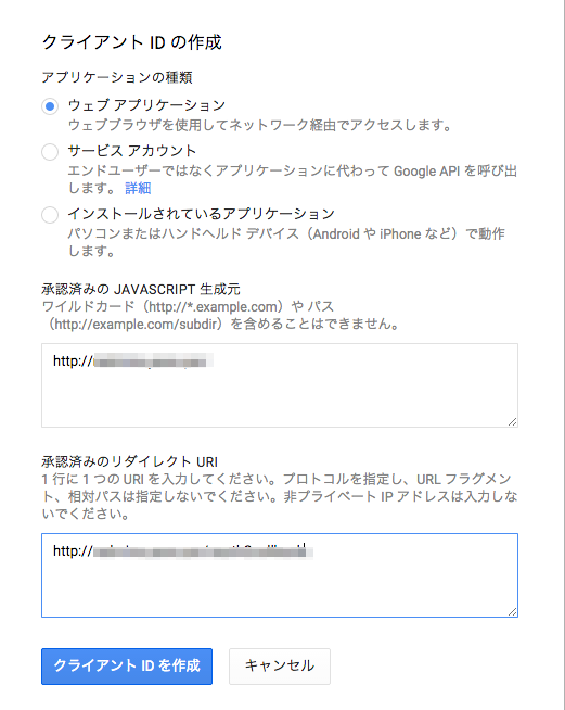 Google_Developers_Console-5