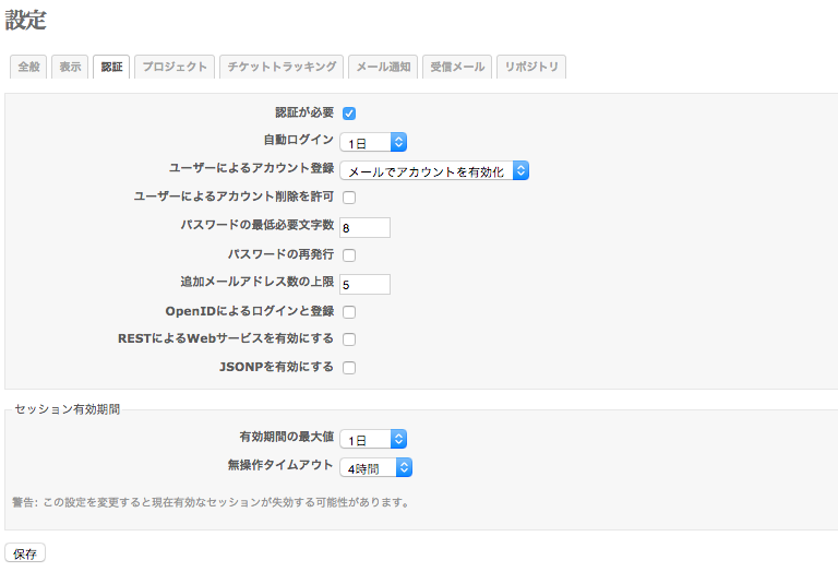 redmine-auth-setting