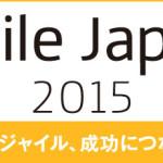Agile-Japan-top0409