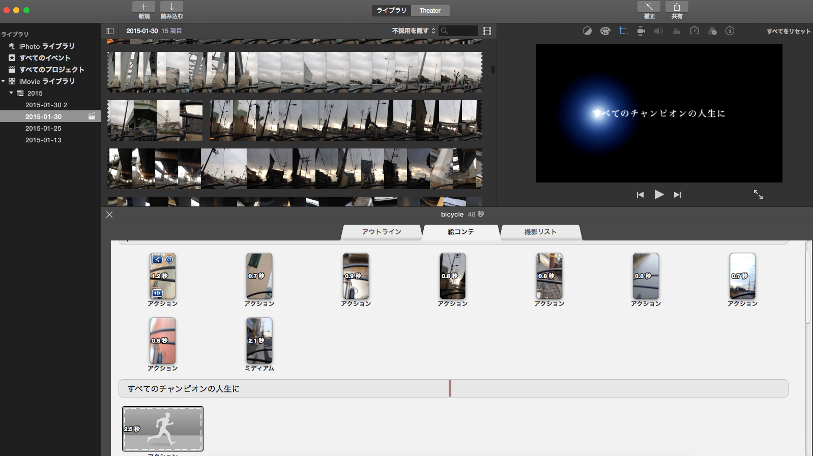 iMovie-4