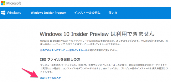 windows-insider-3
