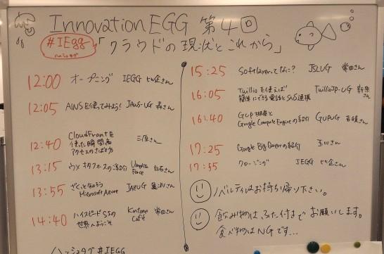 iegg-menu