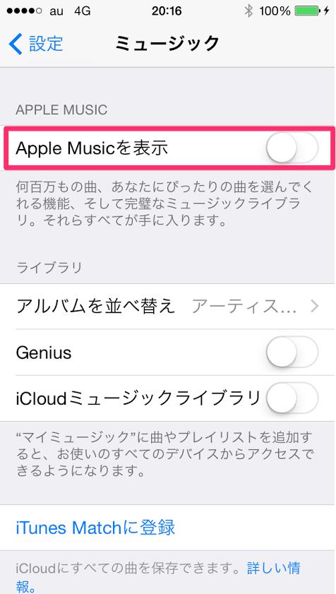 apple-music-off