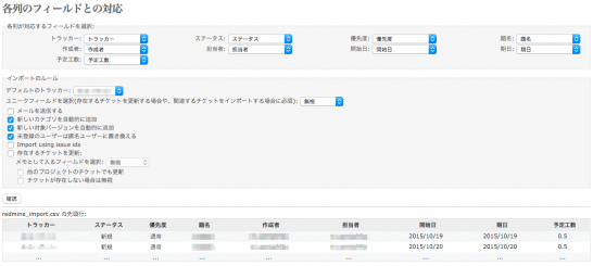 redmine-import
