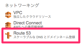 route53-1