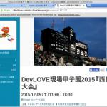 Screenshot-DevLOVE現場甲子園2015『西日本大会』 - DevLOVE関西 | Doorkeeper - Chromium