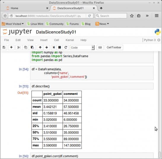 Screenshot-DataSicenceStudy01-3