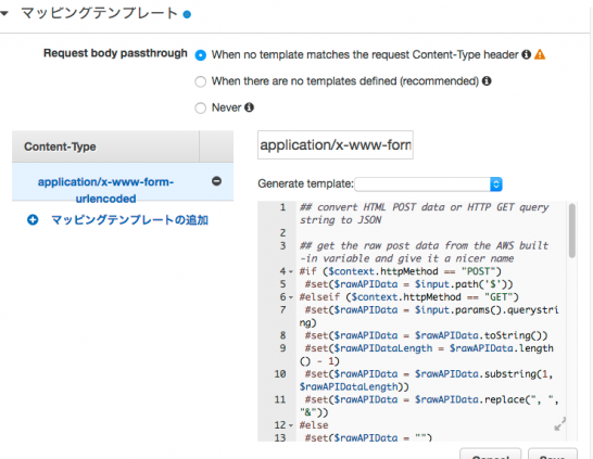 API_Gateway_mapping_template