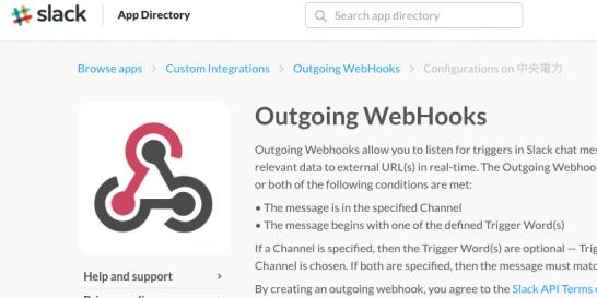 Configure_Outgoing_WebHooks