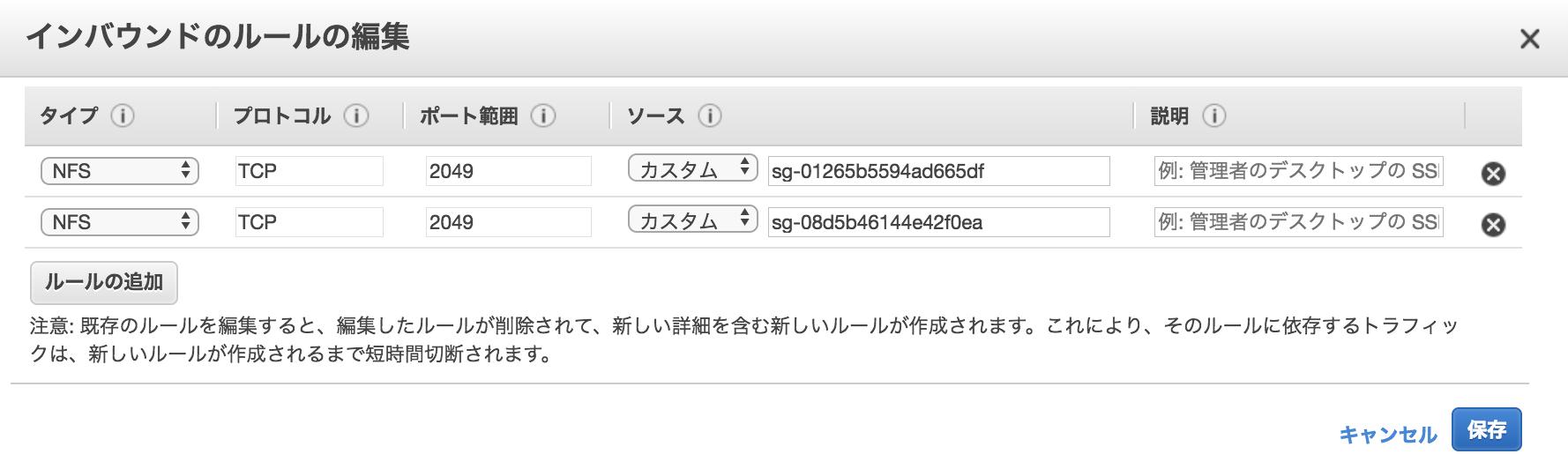 EFSをEC2(Amazon Linux 2)からマウントする   ヤマムギ