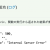 AWS Lambdaで Unable to import module エラーが発生したときは