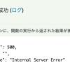 AWS Lambdaで Unable to import module エラーが発生したときは